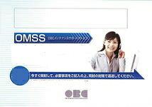 保守契約 OMSS LLS(給与奉行i10スタ...の紹介画像2