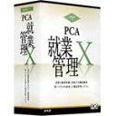 【全国送料無料!!】ピーシーエー PCA就業管理X 3クライアント 1000人制限