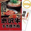 メーカーブランド(BRAND) 【パネル付き目録景品】 米沢牛すき焼き肉300g (ゴルフギ