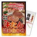ショッピング牛タン ディースタイル(DSTYLE) 【パネもく!】仙台名物!牛タン詰め合わせ gyt-40-rb
