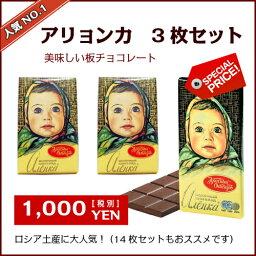 【ロシア】アリョンカ/Алёнка 人気の板チョコ【3枚セット】