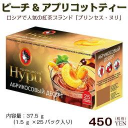 【ロシア】ピーチ&アプリコットティー (25パック入)