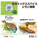 【ロシア】魚用ミックススパイス レモン風味 15g