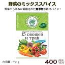 【ロシア】野菜のミックススパイス 70g