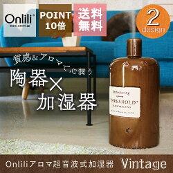 【加湿器陶器超音波アロマインテリアおしゃれ陶器アロマ超音波式加湿器L-Vintage-】