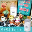 プレミアムヨーグルトメーカー IYM-012-W アイリスオーヤマ【予約】