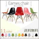 イームズチェア DSW 北欧 シェルチェア 木脚 PP-623 全11色ダイニングチェア 椅子 いす イス おしゃれ オシャレ デザイン スタッキングチェア デザイナーズチェア チェアー カラフル 肘なし【D】あす楽対応 新生活