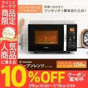 オーブンレンジ ブラック MO-T1602送料無料 オーブン 家電 ターンテーブル 台所 キッ