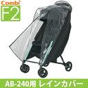 【送料無料】コンビ ベビーカー F2 AB-240用 レインカバー【P】【TC】【取寄品】