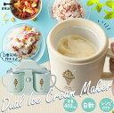 【訳あり】【在庫限り】アイスクリームメーカー BRUNO デ...