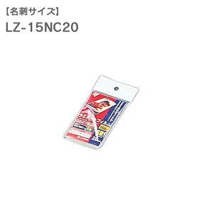 ラミネートフィルム 名刺サイズ 20枚入150μm LZ-15NC2