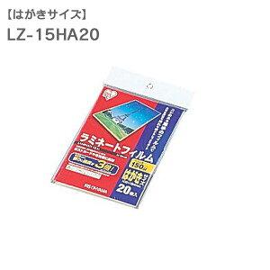 ラミネートフィルム はがきサイズ 20枚入150μm LZ-15H
