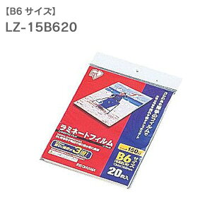 ラミネートフィルム B6 20枚入150μm LZ-15B620(ラミ