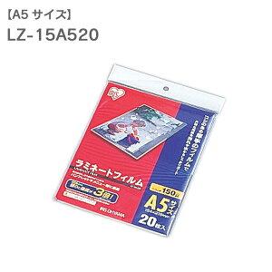 ラミネートフィルム A5 20枚入150μm LZ-15A520(ラミ