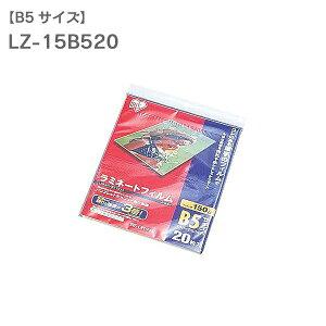 ラミネートフィルム B5 20枚入150μm LZ-15B520(ラミ