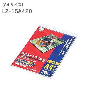 ラミネートフィルム A4 20枚入150μm LZ-15A420(ラミ
