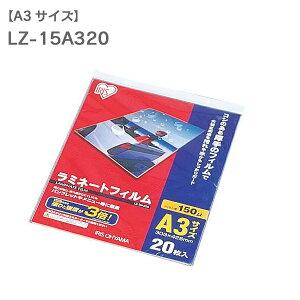 ラミネートフィルム A3 20枚入150μm LZ-15A320(ラミ