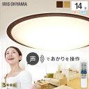 照明 14畳 電気 天井照明 LEDシーリングライト 5.1...