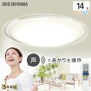 照明 14畳 電気 天井照明 LED LEDシーリングライト...