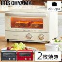 トースター 2枚 おしゃれ オーブントースター ricopa EOT-R021PA EOT-R021AA EOT-R021C オーブン トースター パン 朝 こんがり 焼きたて 焼きたてパン レトロ かわいい アイリスオーヤマ【28】【■R】
