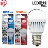 ※処分特価※【送料無料】LED電球小形 LDA5N-H-E17-V9・LDA5L-H-E17-V9 アイリスオーヤマ