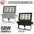 【送料無料】アイリスオーヤマ 屋外LED照明 角型投光器68W 5900lm IRLDSP75N-M ホワイト・ブラック★10