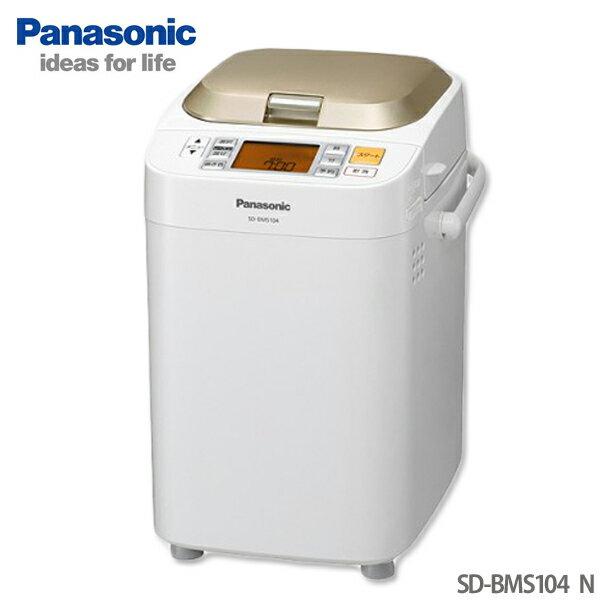 【送料無料】Panasonic〔パナソニック〕 1斤タイプ ホームベーカリー SD-BMS104 N ノーブルシャンパン【TC】【K】【取寄品】【0228ENET】 [HMBK]