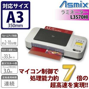 【送料無料】Asmix〔アスミックス〕 アスカ 6ローラ