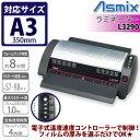 【送料無料】Asmix〔アスミックス〕 アスカ 4ローラ ラミネーターA3 L3290【TC】【K】【取寄品】