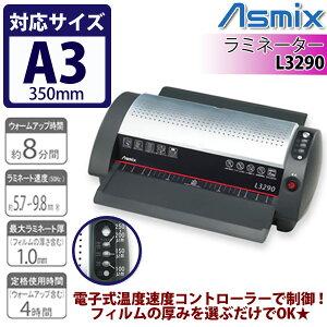 【送料無料】Asmix〔アスミックス〕 アスカ 4ローラ