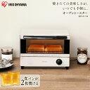 オーブントースター ホワイト EOT-011-W オーブン トースター シンプル 白 家電 キッチン家電 調理家電 アイリスオーヤマ 新生活