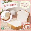 【送料無料】食パン座椅子 ナチュラル/トースト 本当のパンに座ってるみたい♪食パン 座椅子 [座椅子