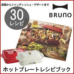 BRUNOホットプレートレシピブックBOE018-RECIPE【D】【ID】【レシピ本料理本ホットプレートパンケーキ鍋デザートステーキパーティBRUNOブルーノ】