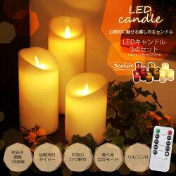 【LEDキャンドル】【送料無料】LEDキャンドルライト3点セットlc013レッド/ゴールド/ホワイト【本物のロウリモコン式乾電池式ロウソク】【D】