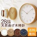 【掛け時計 壁掛け時計】【送料無料】シンプル曲木時計 Φ28cm ナチュラル・ブラウン・ホワイト・ネイビー【85400】【オシャレ かわいい クロック】【D】【FB】