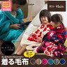 【送料無料】mofua プレミアムマイクロファイバー着る毛布(ガウンタイプ) ミニ 【D】【ND】【2015冬N】[9ss]