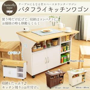 キッチン キャスター バタフライキッチンワゴン カウンター テーブル