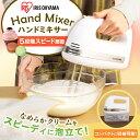 ハンドミキサー PMK-H01-Wミキサー キッチン 家電 ...