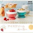 【訳あり】アイスクリームメーカー アイスクリームココット B...