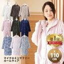 \まとめ買いクーポンで300円OFF★P5倍/着る毛布 毛布...