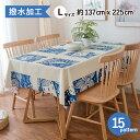 テーブルクロス テーブルマット ビニール 撥水 北欧 厚み0.3mm PVC製 汚れ防止 家庭用 業務用 サイズ別(約 137cmx225cm)