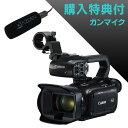 Canon XA15 業務用デジタルビデオカメラ〔購入特典:...