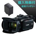 Canon XA30 業務用デジタルビデオカメラ〔購入特典:Canon BP-828 追加大容量バッテリー〕〔レビュー特典有り〕