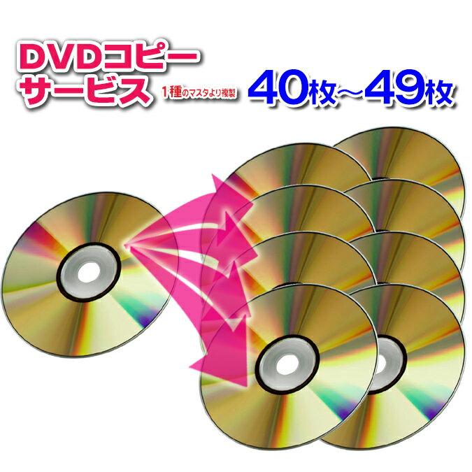 【DVD コピー】1種のマスタから40枚〜49枚の複製(DVDディスク・スリムケース込)