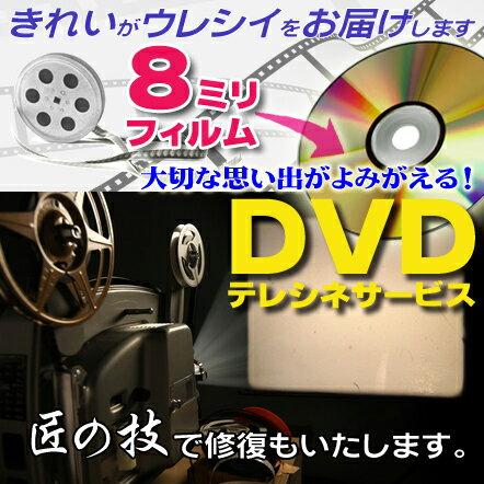 DVD ダビング ★8mm フィルムからDVDへ...の商品画像
