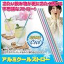 【ヒルナンデスで紹介されました!】【ポイント10倍】【送料無料】【メール便】冷たい飲み物が更に冷たく感じる不思議なストロー!選べる4色 ストロー ひんやり 日本製 アイデアセキカワ ●アルミクールストロー(ブルー・ピンク・ゴールド・シルバー)