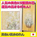 【ポイント10倍】人気の黄色に5種類の花の、運気の高まるのれ...