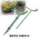 雨風で草花が倒れるのを防ぐ専用のささえ ガーデニング 雑貨 園芸 支柱 園芸用品 花 鉢植え 日本製 ●花ささえ 22本セット