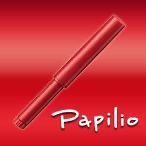 ポイント ランキング リニューアル リフィル パピリオ ペンシル