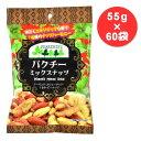 味源 パクチーミックスナッツ(ミニ) 55g×60袋送料込!【代引・同梱・ラッピング不可】